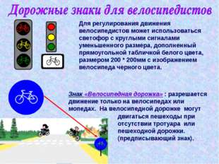 Для регулирования движения велосипедистов может использоваться светофор с кру