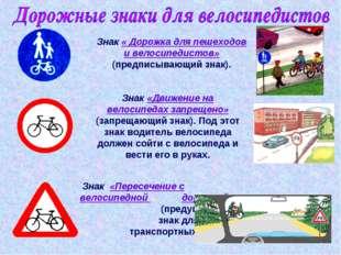 Знак «Пересечение с велосипедной . дорожкой» . (предупреждающий . знак для в