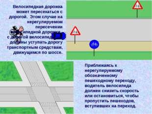 Приближаясь к нерегулируемому обозначенному пешеходному переходу, водитель ве