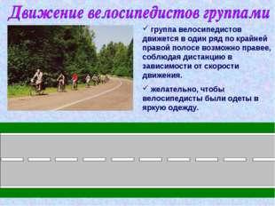 группа велосипедистов движется в один ряд по крайней правой полосе возможно
