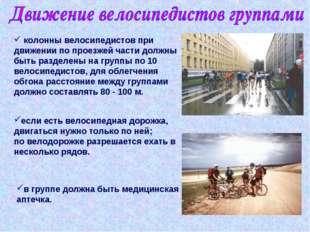 колонны велосипедистов при движении по проезжей части должны быть разделены