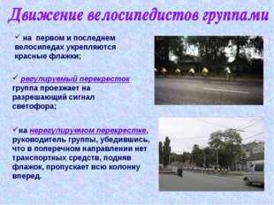 на первом и последнем велосипедах укрепляются красные флажки; на нерегулируе