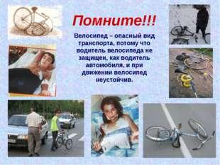 Велосипед – опасный вид транспорта, потому что водитель велосипеда не защищен