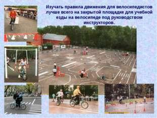 Изучать правила движения для велосипедистов лучше всего на закрытой площадке