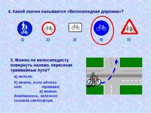 4. Какой значок называется «Велосипедная дорожка»? 5. Можно ли велосипедисту