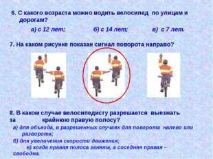 6. С какого возраста можно водить велосипед по улицам и дорогам? 7. На каком
