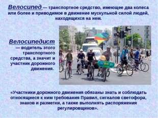 Велосипед — транспортное средство, имеющее два колеса или более и приводимое