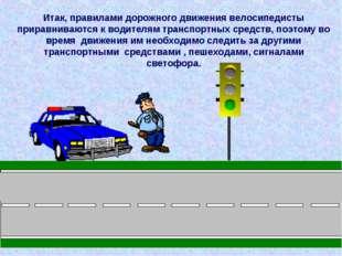 Итак, правилами дорожного движения велосипедисты приравниваются к водителям т