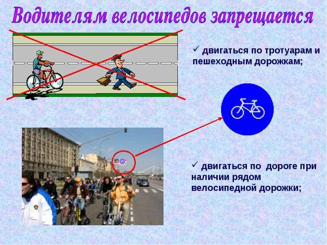 двигаться по дороге при наличии рядом велосипедной дорожки; двигаться по тро...