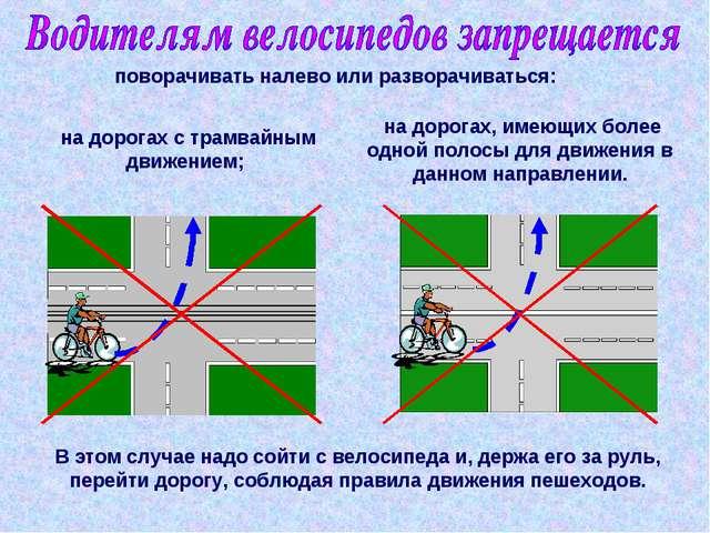 поворачивать налево или разворачиваться: на дорогах, имеющих более одной поло...