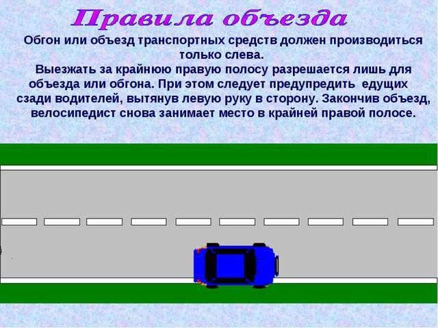 Обгон или объезд транспортных средств должен производиться только слева. Выез...