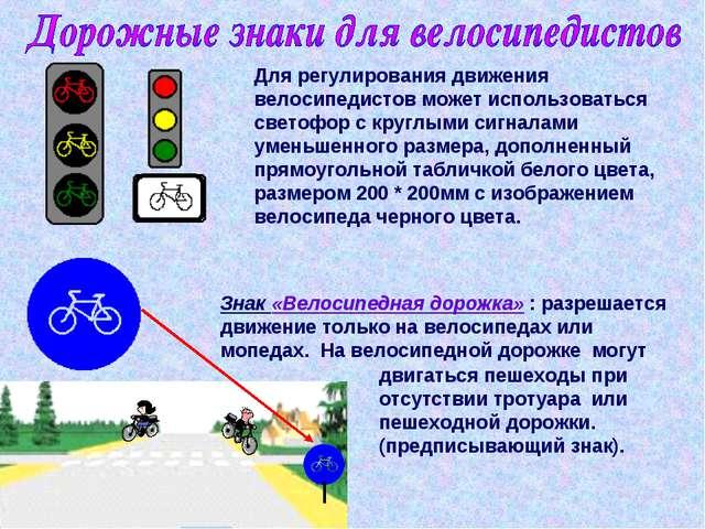 Для регулирования движения велосипедистов может использоваться светофор с кру...