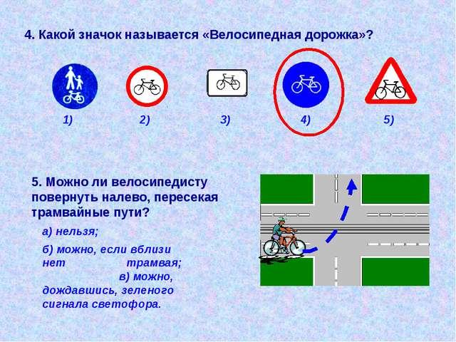 4. Какой значок называется «Велосипедная дорожка»? 5. Можно ли велосипедисту...