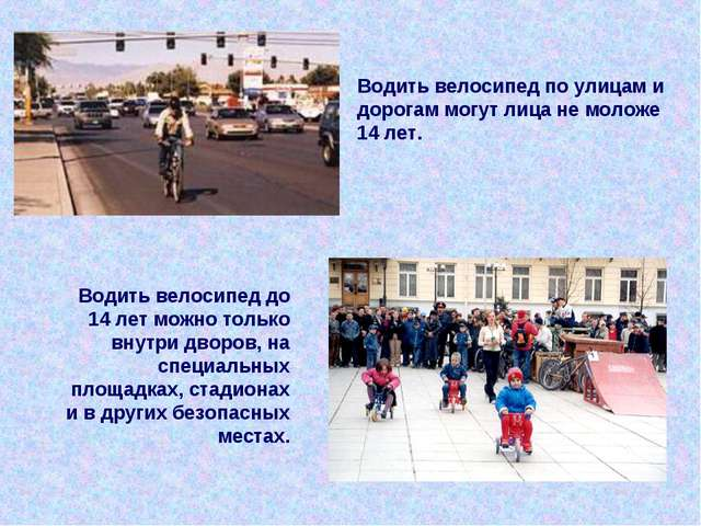 Водить велосипед по улицам и дорогам могут лица не моложе 14 лет. Водить вело...