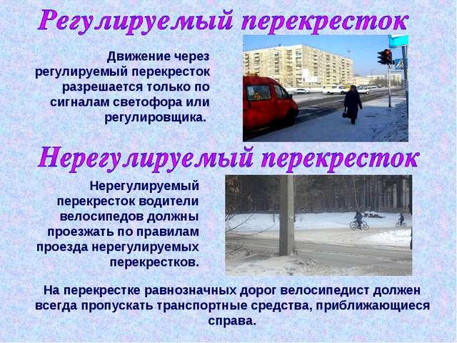 Движение через регулируемый перекресток разрешается только по сигналам светоф...