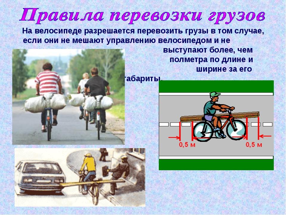 На велосипеде разрешается перевозить грузы в том случае, если они не мешают у...