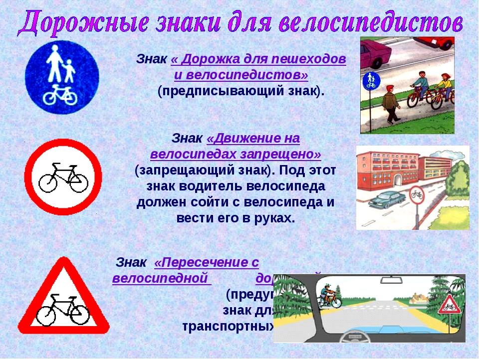 Знак «Пересечение с велосипедной . дорожкой» . (предупреждающий . знак для в...