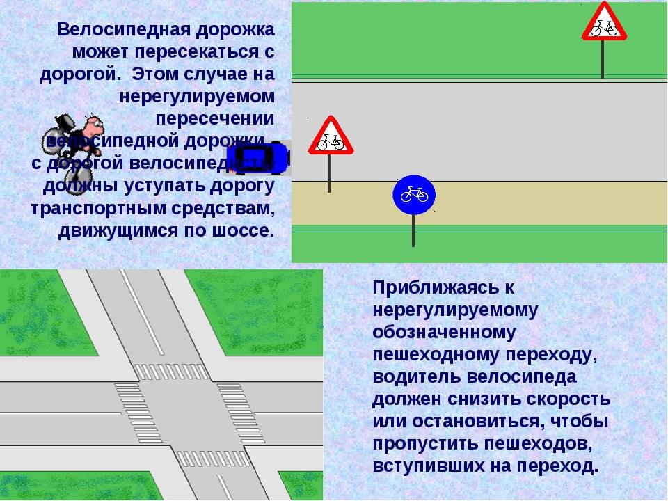 Приближаясь к нерегулируемому обозначенному пешеходному переходу, водитель ве...