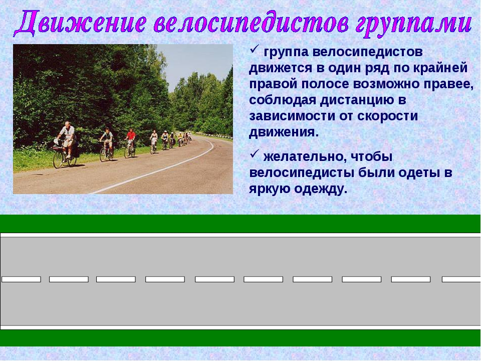 группа велосипедистов движется в один ряд по крайней правой полосе возможно...