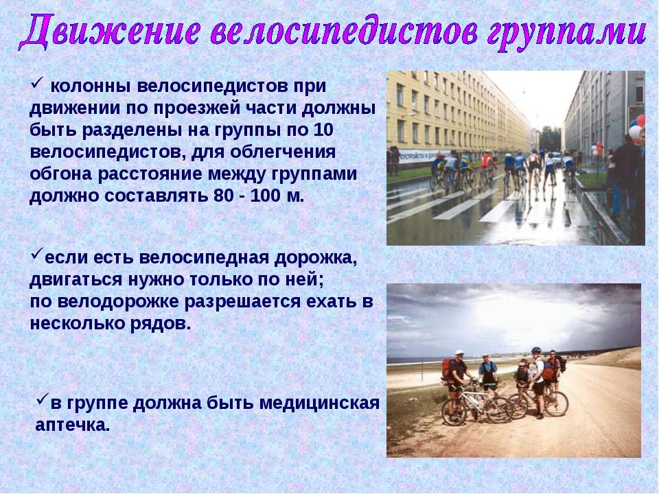 колонны велосипедистов при движении по проезжей части должны быть разделены...