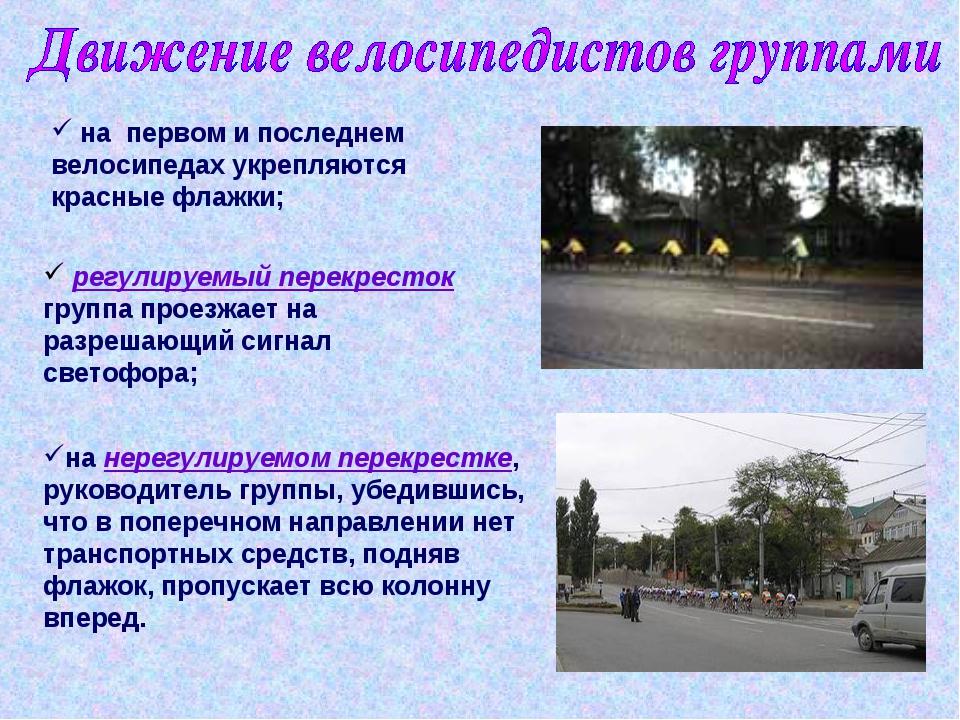 на первом и последнем велосипедах укрепляются красные флажки; на нерегулируе...