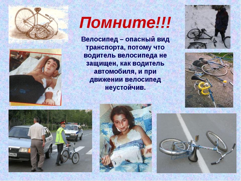 Велосипед – опасный вид транспорта, потому что водитель велосипеда не защищен...