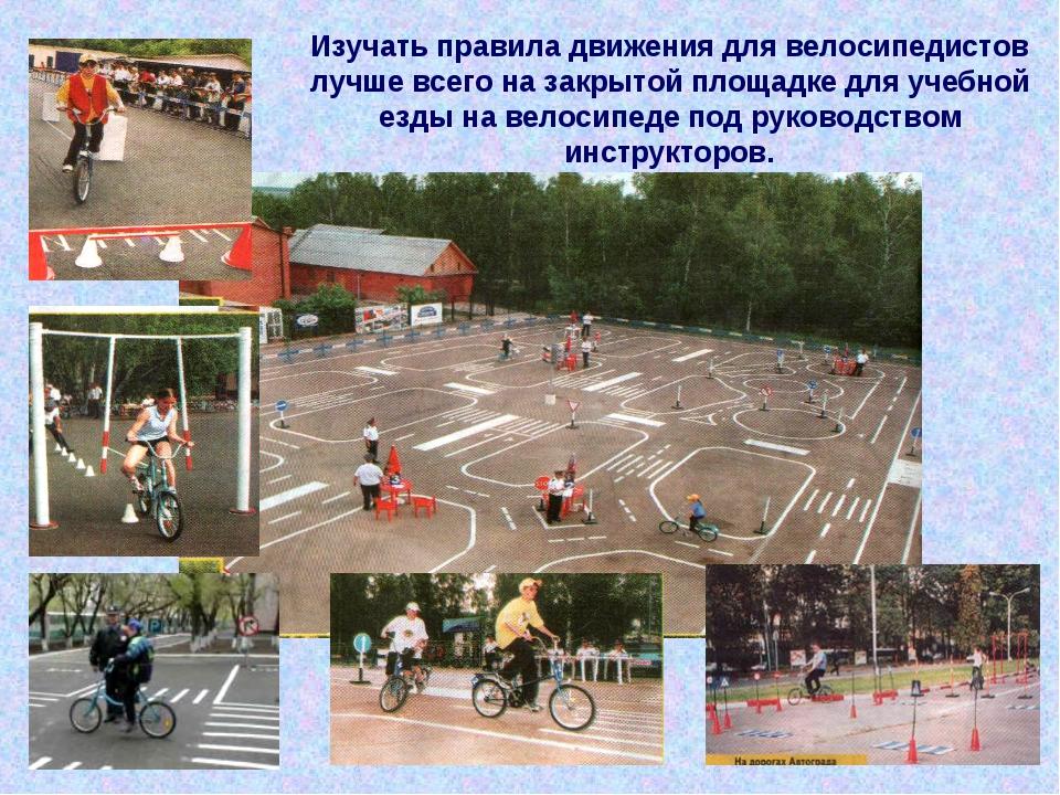 Изучать правила движения для велосипедистов лучше всего на закрытой площадке...