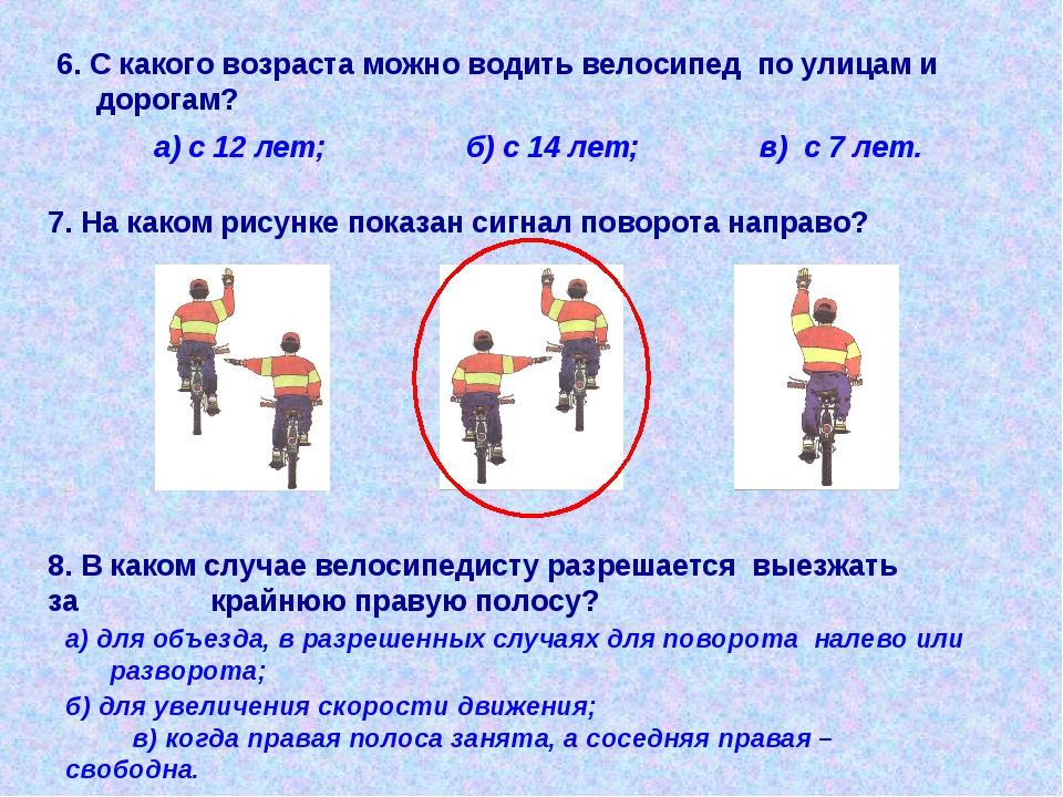 6. С какого возраста можно водить велосипед по улицам и дорогам? 7. На каком...