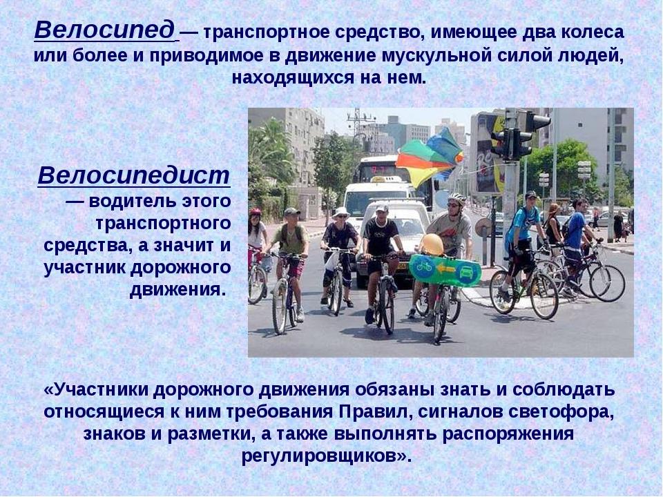 Велосипед — транспортное средство, имеющее два колеса или более и приводимое...