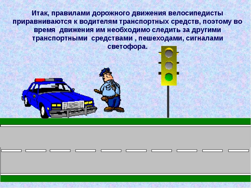 Итак, правилами дорожного движения велосипедисты приравниваются к водителям т...