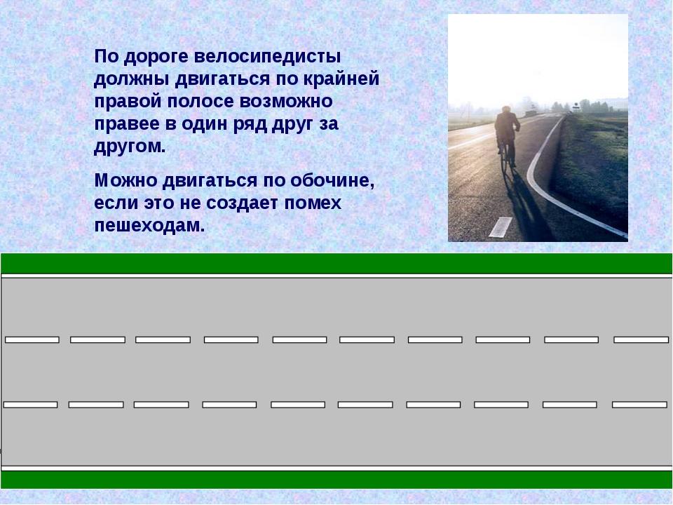 По дороге велосипедисты должны двигаться по крайней правой полосе возможно пр...