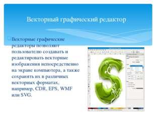 Векторный графический редактор Векторные графические редакторы позволяют поль