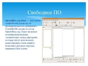 Свободное ПО OpenOffice.org Draw — векторный графический редактор, по функцио