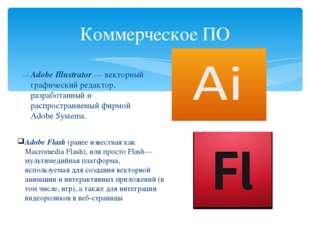 Коммерческое ПО Adobe Illustrator — векторный графический редактор, разработа