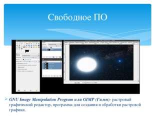 Свободное ПО GNU Image Manipulation Program или GIMP (Гимп)- растровый графич