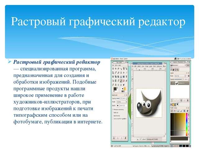 Растровый графический редактор Растровый графический редактор — специализиров...