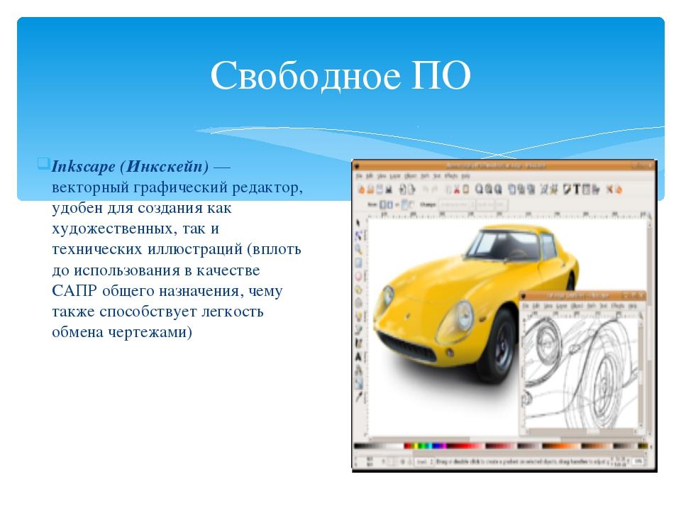 Свободное ПО Inkscape (Инкскейп) — векторный графический редактор, удобен для...