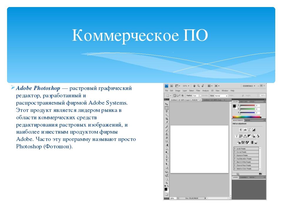 Коммерческое ПО Adobe Photoshop — растровый графический редактор, разработанн...
