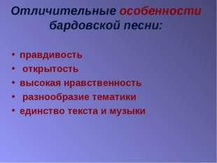 Отличительные особенности бардовской песни: правдивость открытость высокая нр