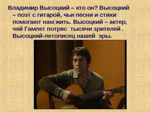Владимир Высоцкий – кто он? Высоцкий – поэт с гитарой, чьи песни и стихи помо