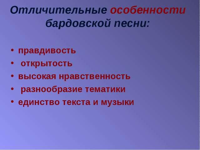 Отличительные особенности бардовской песни: правдивость открытость высокая нр...
