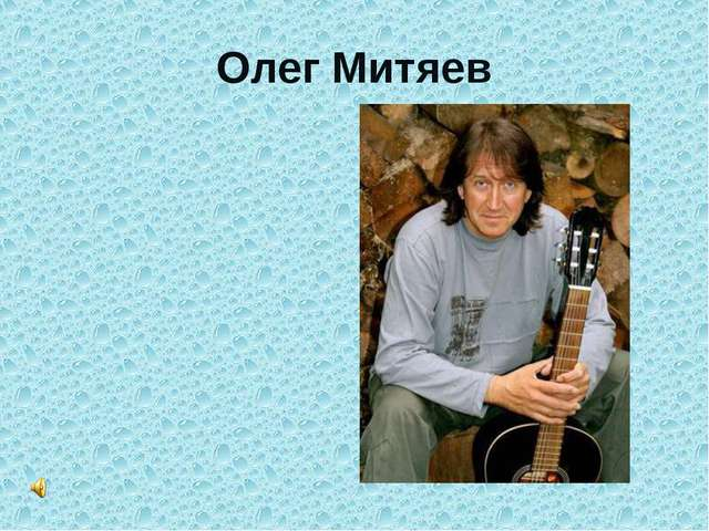 Олег Митяев