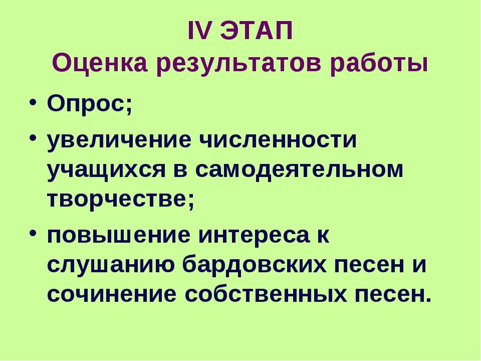 IV ЭТАП Оценка результатов работы Опрос; увеличение численности учащихся в са...