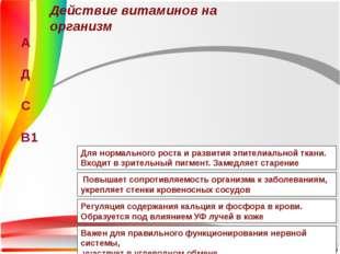 Действие витаминов на организм А Д С В1 Регуляция содержания кальция и фосфор