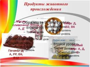 Продукты животного происхождения Масло сливочное: А, Д Яйца: Д, В2, В6 Печень