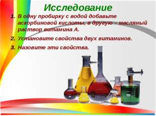 Исследование В одну пробирку с водой добавьте аскорбиновой кислоты, в другую