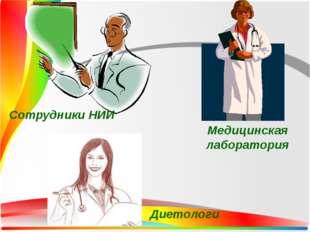 Сотрудники НИИ Медицинская лаборатория Диетологи
