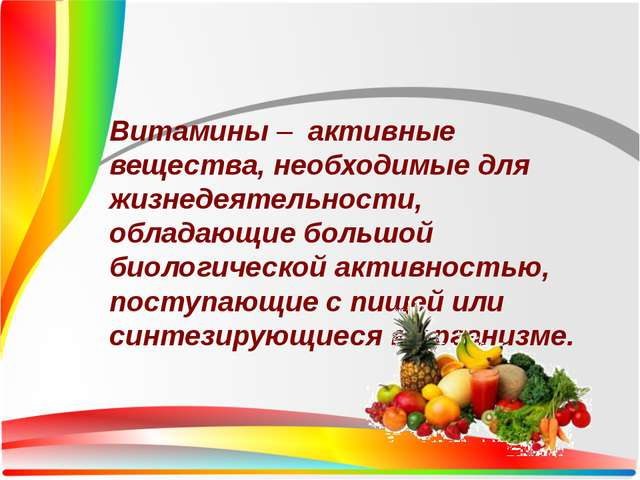 Витамины – активные вещества, необходимые для жизнедеятельности, обладающие б...
