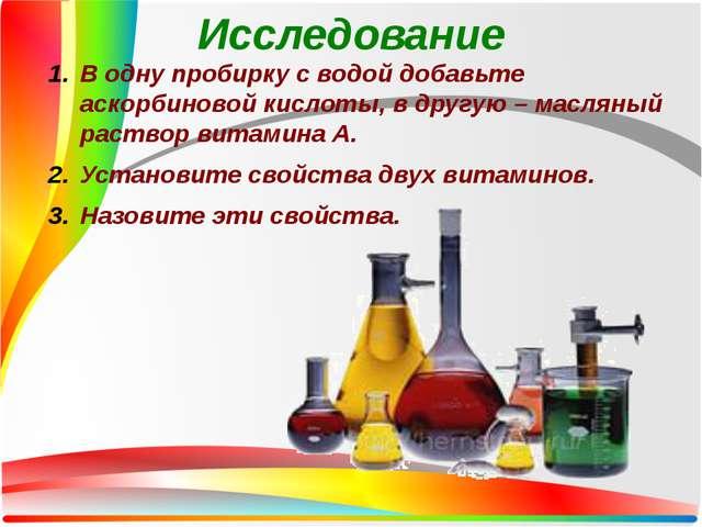 Исследование В одну пробирку с водой добавьте аскорбиновой кислоты, в другую...