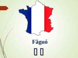 Făguó 法国